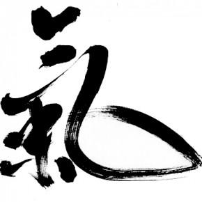 Le Qi ( ch'i ) ou énergie essentielle